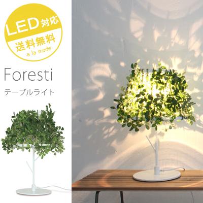 照明 おしゃれ スタンド テーブルランプ テーブルライト 北欧 アンティーク led インテリアライト ランタン 白熱球 蛍光灯 Foresti フォレスティ