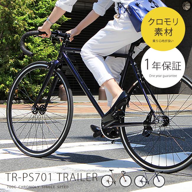[200円クーポン] 自転車 27インチ相当 おしゃれ シティサイクル クロスバイク 自転車 通勤 ダイエット サイクリング 一年保証 700C クロモリ シングルスピード 《TRAILER/トレイラー》 男女兼用 街乗り アウトドア シンプル 阪和 tr-ps701