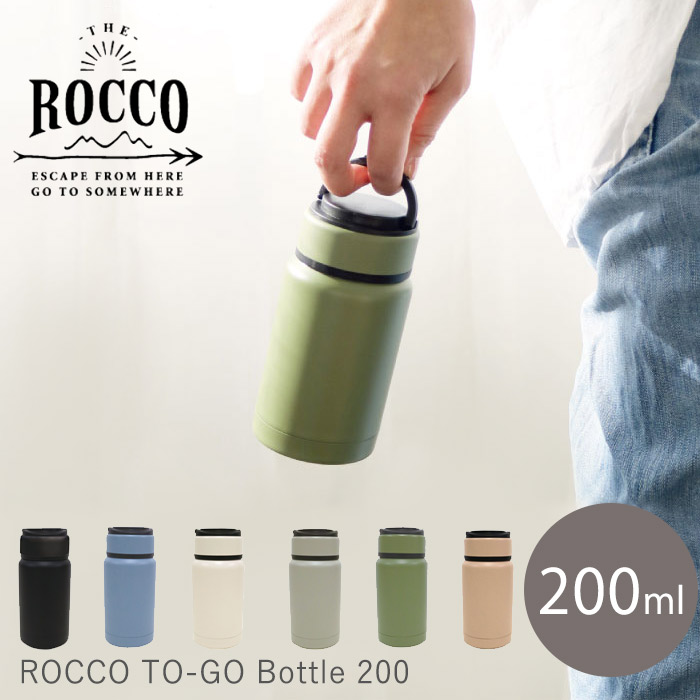 Global Arrow(グローバルアロー)『ROCCO TO-GO Bottle 200(K04-8288)』