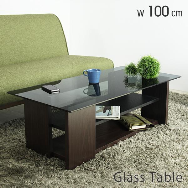 [期間限定ポイント10倍!] ローテーブル ガラス 100 テーブル センターテーブル おしゃれ 100幅 リビングテーブル ガラステーブル ダークブラウン カフェテーブル カフェ リビング 新生活 一人暮らし スタイリッシュ