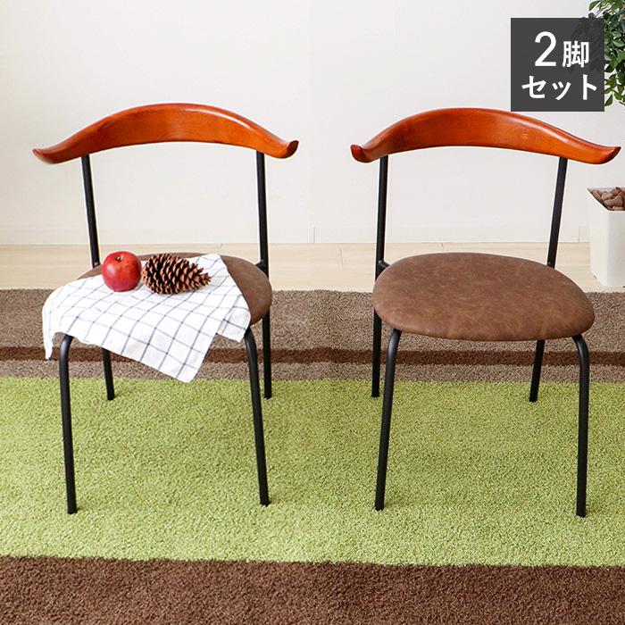 [3/21(土)9:59迄限定P5倍] ダイニングチェア 2脚セット おしゃれ 北欧 ダイニングチェアー ブラウン 人気 モダン ダイニング 椅子 チェア チェアー アイアン 天然木 木製 カフェ風 ナチュラル ウッド シンプル 2脚 肘なし 食卓 食卓椅子 ホルン