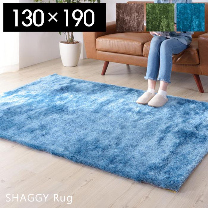 [期間限定ポイント10倍!] ラグ カーペット ラグマット 北欧 おしゃれ シャギーラグ 長方形 130×190 シャギー マット 絨毯 シンプル グリーン 緑 ブラウン ブルー さらさら シンプル 滑り止め 西海岸 モダン