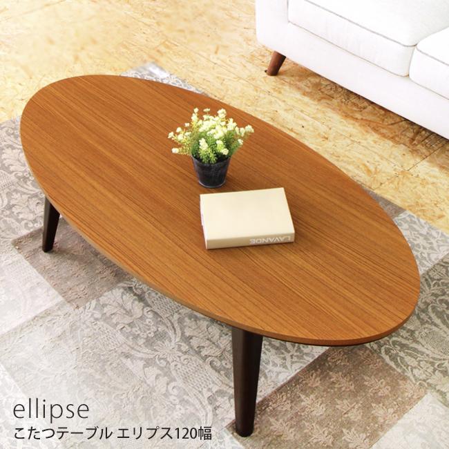 こたつ テーブル ウォール おしゃれ 北欧 120 ローテーブル 木製 センターテーブル リビングテーブル コンパクト オーバル 楕円 一人暮らし コタツ 炬燵 省スペース こたつテーブル 120幅 カフェテーブル ウォールナット チーク カフェ エリプス 120×60