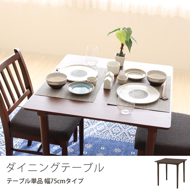 ダイニングテーブル 2人用 75幅 75cm 正方形 テーブル 天然木 食卓 単品 2人掛け シンプル ナチュラル おしゃれ ダイニング モダン 木製 ウッド ダークブラウン
