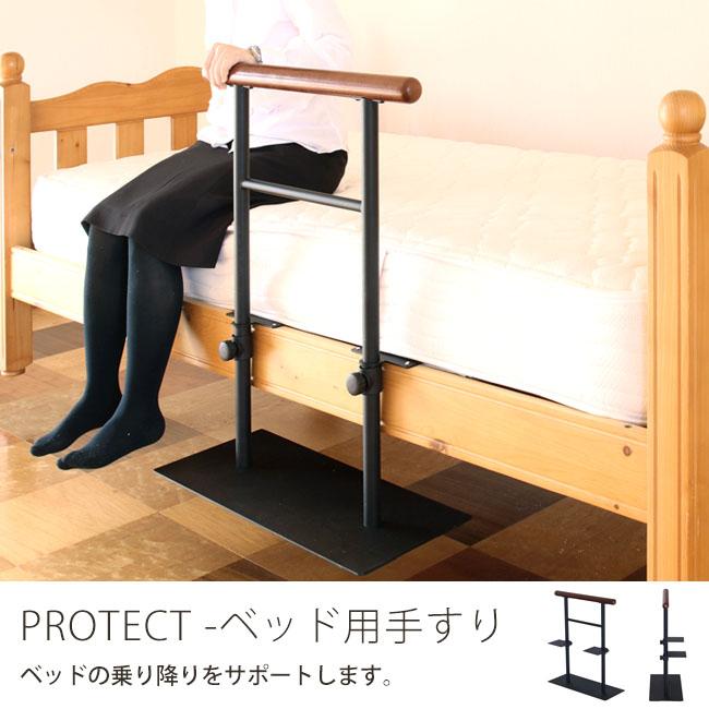 [1/24まで大幅ポイントバックP15倍] ベッド用手すり ベッド木製手すり 手すりベッド用 乗り降り補助 固定金具付き[PROTECT]プロテクト ベッド支え ベッド 手すり ベッドガード 立ち上がり補助