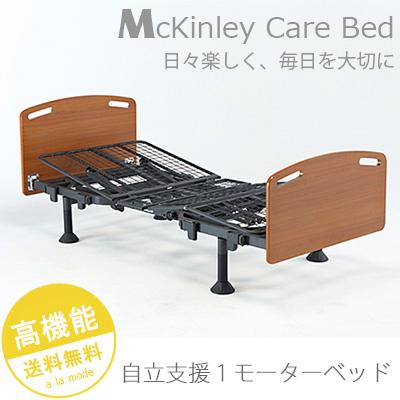 [200円クーポン] 電動ベッド モーターベッド リクライニングベッド シングル アテックス 介護 自立支援 病院 高機能 電動 ベッド マッキンリーケアベッド 1モーター
