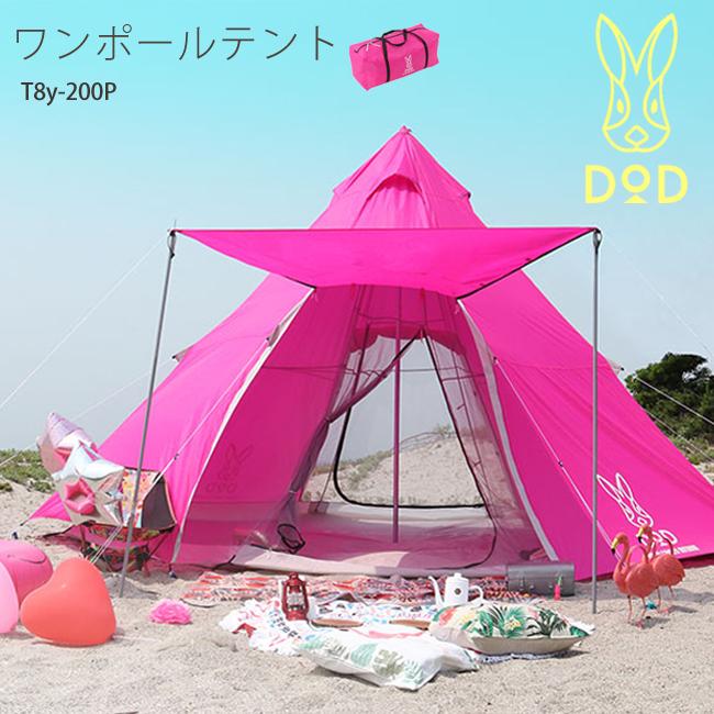 テント おしゃれ ピンク ワンポールテント 8人用 テント アウトドア キャンプ フェス おしゃれ かわいい 大型 送料無料 DOD うさぎ ウサギ インスタ映え 海 海水浴 バーベキュー BBQ ディーオーディー