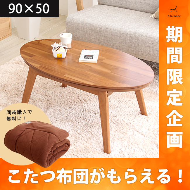 [同時購入でこたつ布団プレゼント] こたつテーブル [ノワ] 90幅 こたつ セット こたつ テーブル 木製 テーブル 楕円 こたつ 楕円形 90×50cm だ円 ローテーブル センターテーブル リビングテーブル ナチュラル 北欧