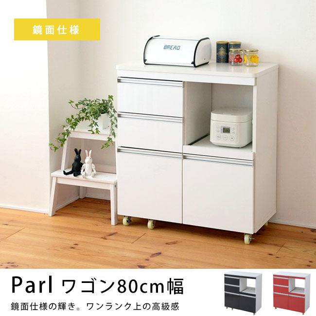 キッチン収納 食器棚 調理補助台 調理台 キッチンボード[Parl 鏡面カウンターワゴン 家電収納 80cm幅]