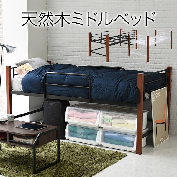 ベッド シングル フレーム ロフトベッド ミドル 天然木 パイプベッド システムベッド 大人 ロータイプ 高さ96 有効活用 新生活 ブラック ホワイト 一人暮らし 新生活 安全な高さ デッドスペース