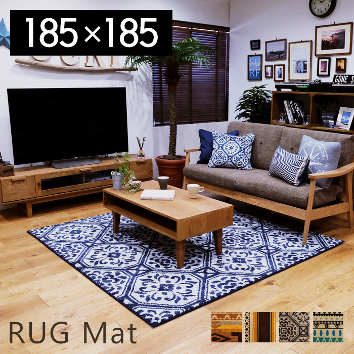ラグマット 北欧 おしゃれ ラグ デザインラグ カーペット 絨毯 正方形 185×185 人気 リビング 寝室 ブラウン ブルー 青 オルテガ ビーチ マリブ リゾート モダン モロッコ かわいい