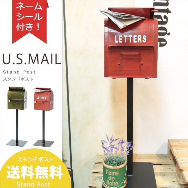 ポスト 郵便受け 置き型ポスト 郵便ポスト スタンドタイプ スタンド おしゃれ 宅配ボックス 大型 大容量 新聞受け 北欧 郵便 置き型 スタンドポスト アンティーク アメリカン 赤 ヴィンテージ メールボックス グリーン レッド U.S.Mail Box