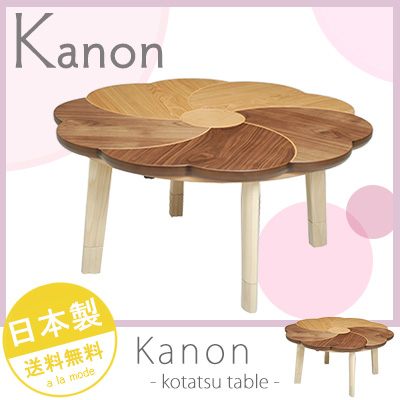 ローテーブル 北欧 円形 テーブル センターテーブル おしゃれ リビングテーブル 木製 こたつ こたつテーブル 100幅 こたつテーブル円形おしゃれ円形 継脚 タモ ウォールナット かのん 花 木製テーブル 日本製 ちゃぶ台 炬燵