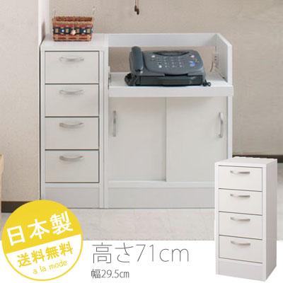カウンター下収納 [高さ71cmタイプ] 幅29.5cmカウンター下チェスト ホワイト 白 キッチン収納 完成品