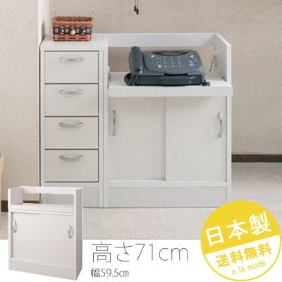 カウンター下収納 [高さ71cmタイプ] 幅59.5cmカウンター下FAX収納 ホワイト 白 キッチン収納 完成品 電話台 FAX台