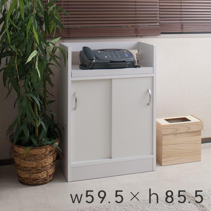 [期間限定ポイント10倍!] カウンター下収納 [高さ85.5cmタイプ] 幅59.5cmカウンター下FAX収納 キッチン収納 ホワイト 白 FAX台 電話台 完成品