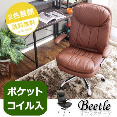オフィスチェア ハイバック おしゃれ 腰痛 ロッキングチェア レザー オフィスチェアー パソコンチェア 疲れにくい ロッキング ポケットコイル ワークチェア PCチェア OAチェア パソコンチェアー 事務椅子 ビートル ブラック キャメル