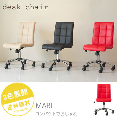 パソコンチェア デスクチェア オフィスチェア デスクチェアー[MABI(マービー)] オフィスチェアー パソコンチェアー 事務椅子 カラフル 赤 黒 レッド ブラック コンパクトチェア デスクチェア