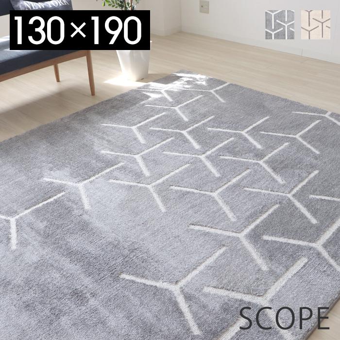 ラグマット 洗える ラグ おしゃれ 北欧 カーペット 絨毯 防音 消臭 長方形 130×190 人気 床暖房 ホットカーペット対応 プレーベル スコープ グレー アイボリー モダン クラシック 幾何学模様 幾何柄 リビング オールシーズン