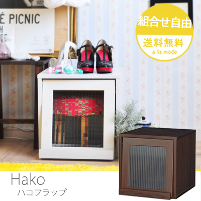 Alamode Rakuten Global Market Storage Box Stylish Furniture Flap Door Cabinet Small Attractive Antique Wooden Cubes Nordic