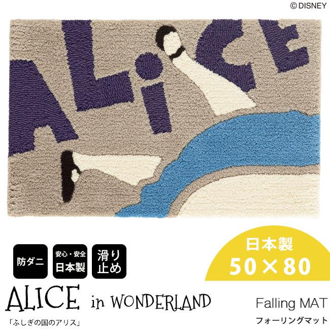 玄関マット 室内 北欧 屋内 かわいい ディズニー おしゃれ スミノエ 滑り止め 50×80 日本製 50×80cm 防ダニ 不思議の国のアリス Disney ALICE Falling MAT アリス フォーリングマット 滑り止め付き フリーマット 足