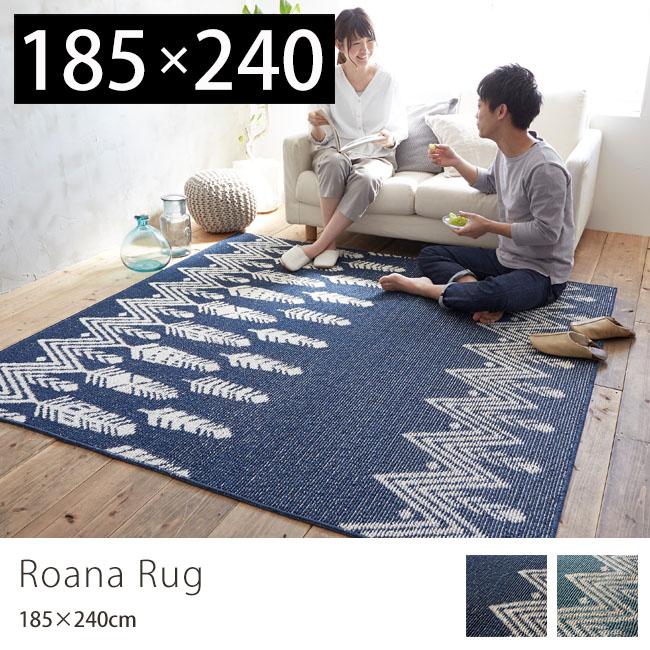 ラグマット 洗える おしゃれ 北欧 ラグ カーペット 絨毯 日本製 春 長方形 roana 185×240cm 185×240 人気 さらさら 床暖房 ホットカーペット対応 スミノエ ネイビー グリーン 緑 ブルー 防ダニ 羽モチーフ リビング