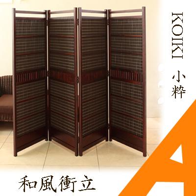 パーテーション 高級和風衝立スクリーン[小粋-シェイドBL-4]折り畳み 簾屏風 高級 アンティーク調 間仕切り 天然木日本製