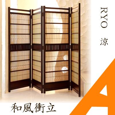 パーテーション 高級衝立スクリーン[涼-シェイド竹皮TK-4]折り畳み 簾屏風 高級 アンティーク調 間仕切り 天然木 天然竹日本製