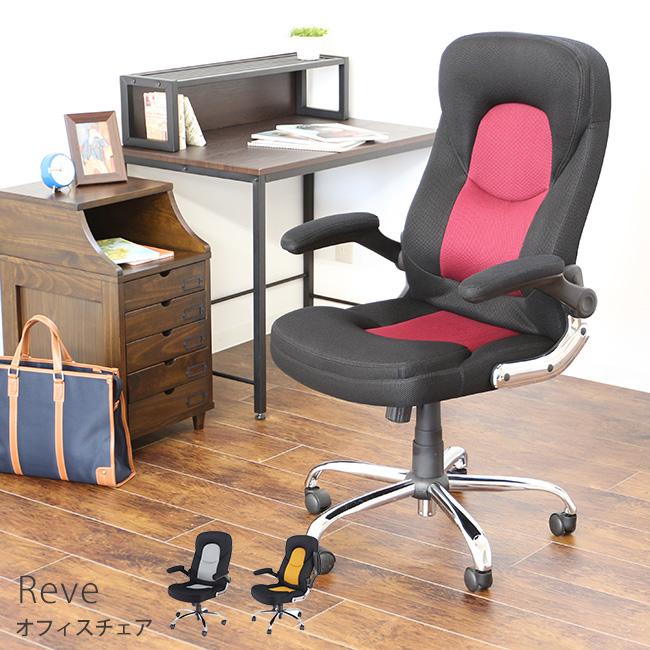 オフィスチェア メッシュ ハイバック おしゃれ 腰痛 ロッキングチェア オフィスチェアー パソコンチェア 疲れにくい デスクチェア ロッキング PCチェア OAチェア パソコンチェアー 事務椅子 レーヴ 父の日 事務イス レッド イエロー グレー ブラック