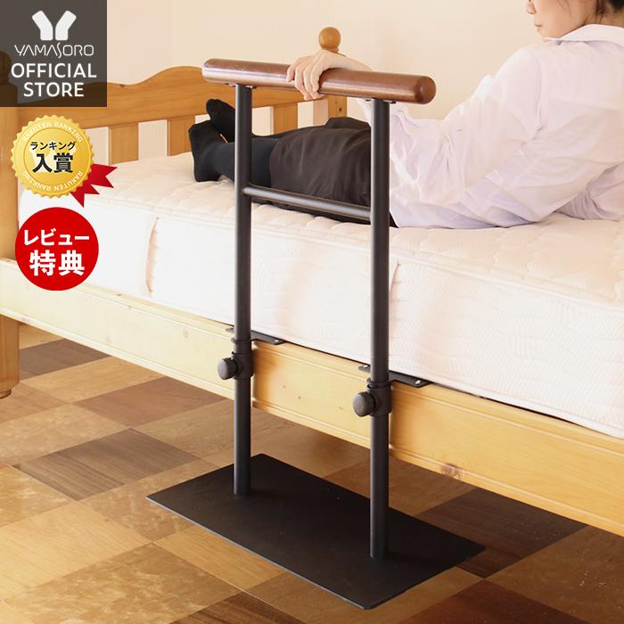 [6/11(木)1:59までP10倍!] ベッド用手すり ベッド木製手すり 手すりベッド用 乗り降り補助 固定金具付き [PROTECT] プロテクト ベッド支え ベッド 手すり ベッドガード 立ち上がり補助