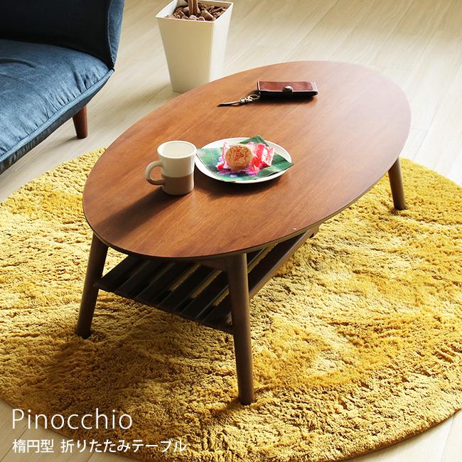 折りたたみ 110幅 [6/20限定P8倍※条件付] 棚付き 折れ脚テーブル ローテーブル 110cm テーブル 木製テーブル [Pinocchio-ピノッキオ-110幅] リビングテーブル 折りたたみテーブル ダークブラウン ナチュラル テーブル 完成品 折りたたみ