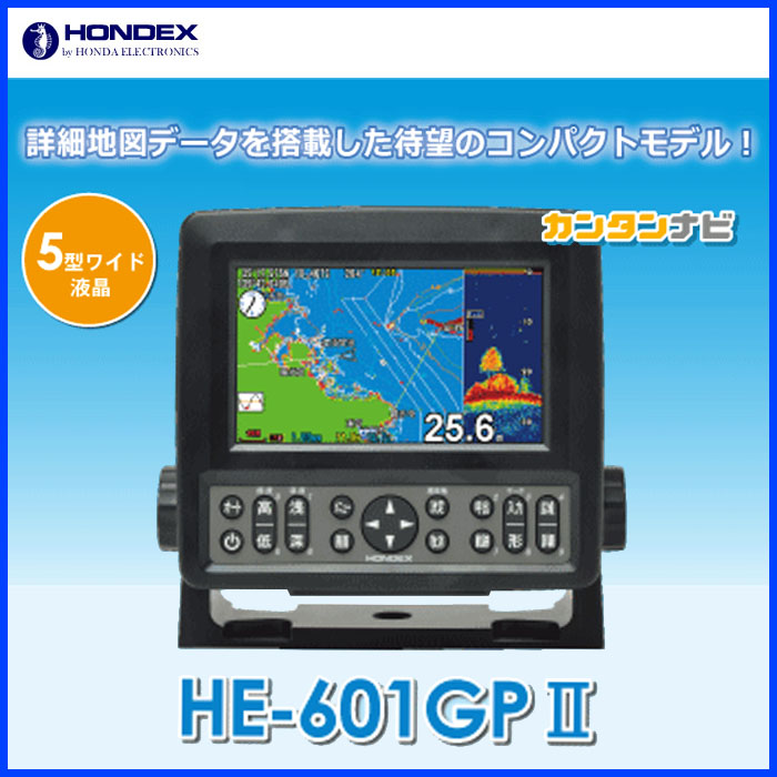 魚群探知機 魚探 HONDEX HE-601GP 5型 プロッター魚探 漁船 船舶用品 マリン GPS 省エネ カラー液晶 カンタンナビ コンパクト 小型 シンプル 軽量