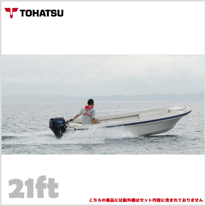 TOHATSU トーハツ 船体 和船 21ft(フィート) TFWシリーズ 最大搭載人数 6人 新2級以上
