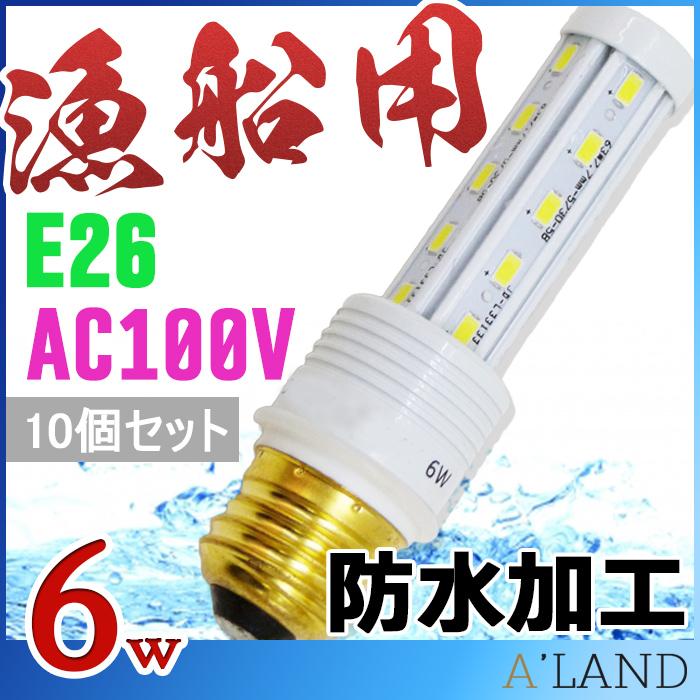10個セット E26口金 AC100v対応 LED電球 無極性 防水 6w 6000k 船舶 漁船 船の室内電球 イカ釣り 集魚灯 LED防水電球