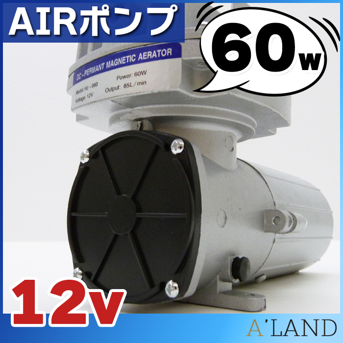 電動エアーポンプ DC12v 60w 毎分85L排出 船舶 水槽 ボート いけすの酸素ポンプ 小型 3mホース付き
