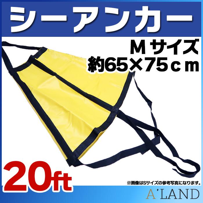 シーアンカー パラシュートアンカー 適合艇長〜12feet 1.2m カイト