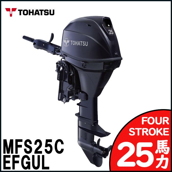 【25馬力】TOHATSU トーハツ 船外機 25馬力 トランサムEFGUL 4ストローク 船舶 ボート エンジン 船外機 受注生産モデル mfs25c