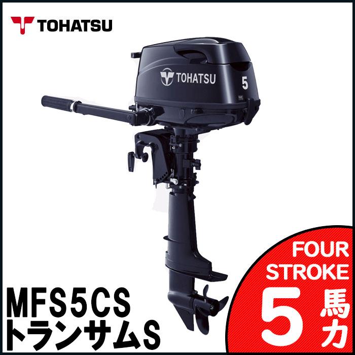 【5馬力】TOHATSU トーハツ 船外機 5馬力 4ストローク 船舶 ボート トランサムS 船外機 mfs5cs