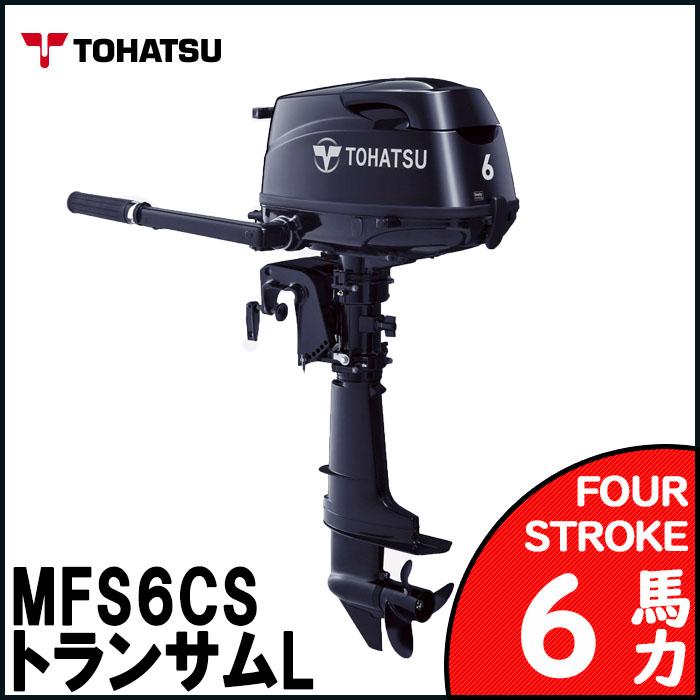 【6馬力】TOHATSU トーハツ 船外機 6馬力 4ストローク 船舶 ボート トランサムL 船外機 mfs6cs