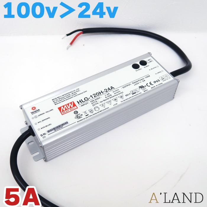 【防水】コンバーター 100v→24v変換 ACアダプター コンバーター 防水コンバーター 5A 120w 作業灯 led 100v 家庭用コンセントでDC製品 直流安定化電源 24v