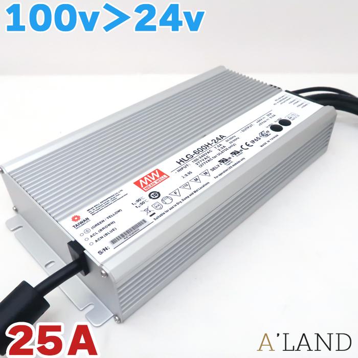 【防水】コンバーター 100v→24v変換 ACアダプター コンバーター 防水コンバーター 25A 600w 作業灯 led 100v 家庭用コンセントでDC製品 直流安定化電源 24v