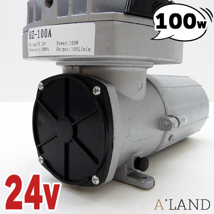 電動エアーポンプ DC24v 100w 毎分105L排出 船舶 水槽 ボート いけすの酸素ポンプ 小型 3mホース付き