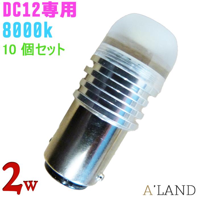 10本セット 航海灯 LED電球 2w 12v用 超省エネ お得な航海灯セットの登場です げん灯 マスト灯 LED航海灯