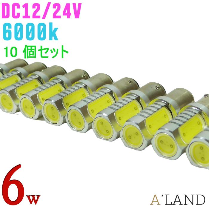 【スリム型】10本セット LED 航海灯 電球 6w 12v/24v兼用 6000k げん灯 マスト灯 LED電球