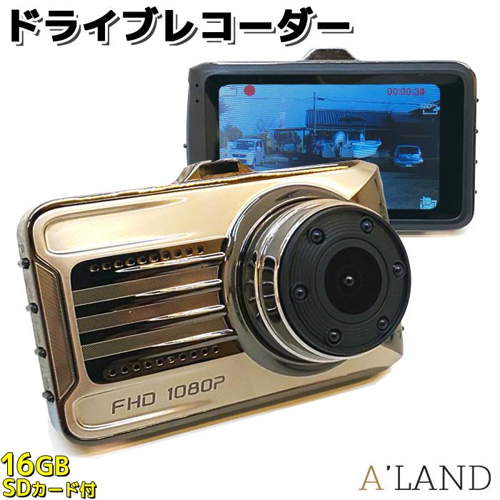 ドラレコ 16ギガ SDカード付 フロントカメラ 割引も実施中 防犯 Gセンサー ドライブレコーダー あおり運転対策 評価 T666G HD 3inch 1080P Full 動体検知 16GB 駐車監視 マイクロSDカード付
