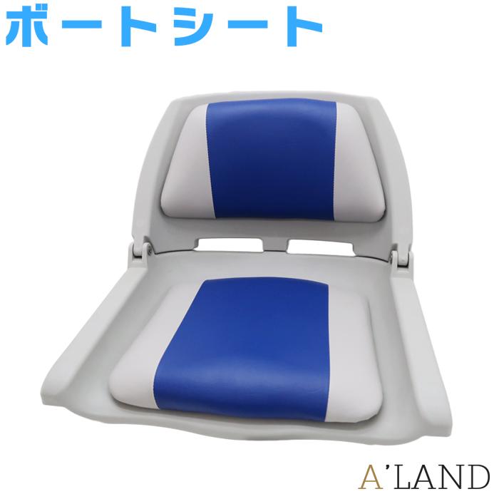 ボートシート 船 ボート 椅子 チェア マリンシート キャプテンシート 折りたたみ可 座面のみ プラスチック