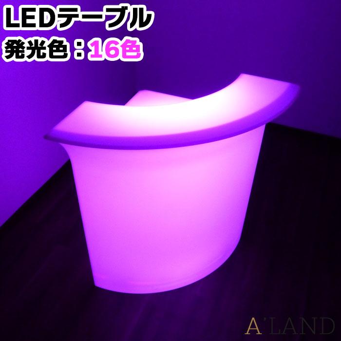 光るLEDバーコーナーカウンター LED家具 発光色は16色でリモコンで遠隔操作OK 光るテーブル イベント用テーブル キャバクラ