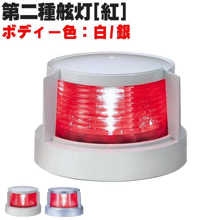 第二種舷灯 紅 赤 ポートライト げん灯 led 12v 24v 2w マリン用品 ホワイト MLL-4AB2 koito プレジャーボート 漁船 航海計器