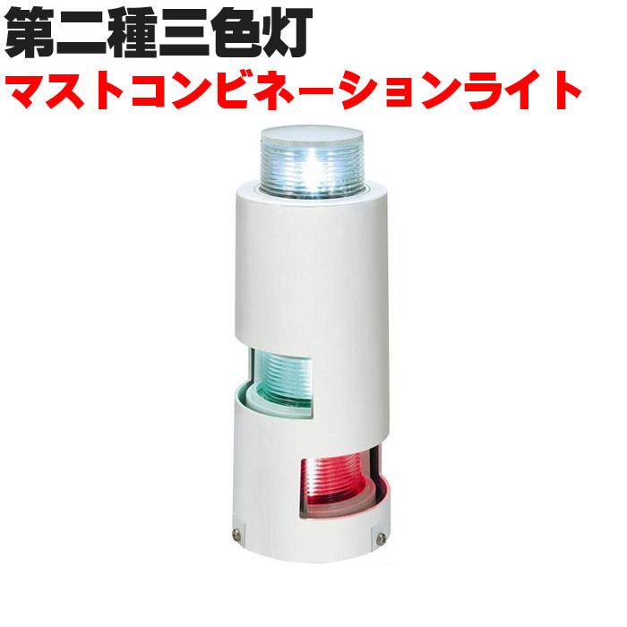 第二種三色灯 マストコンビネーションライト 白灯 緑 紅 led 12v 24v 8w マリン用品 ホワイト MLC-4AB2 koito 帆船 航海計器 船舶用品