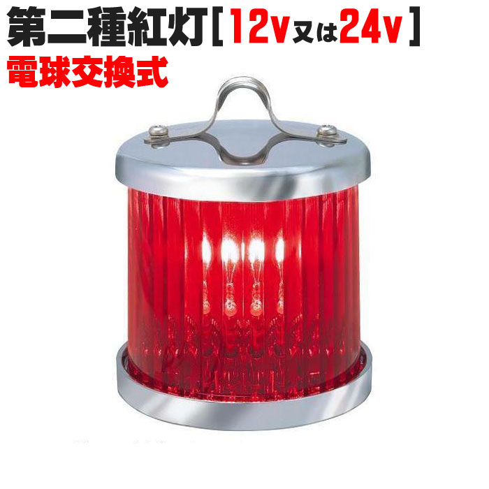 第二種紅灯 シグナルライト 紅灯 led 12v 24v 30w マリン用品 電球交換式 koito 航海計器 船舶用品 プレジャーボート 漁船 帆船